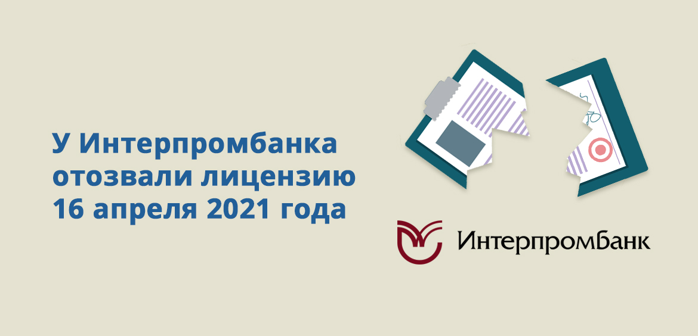У Интерпромбанка отозвали лицензию 16 апреля 2021 года