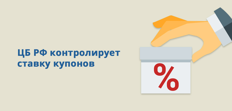 ЦБ РФ контролирует ставку купонов