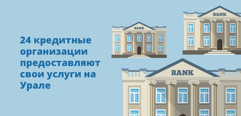 24 кредитные организации предоставляют свои услуги на Урале