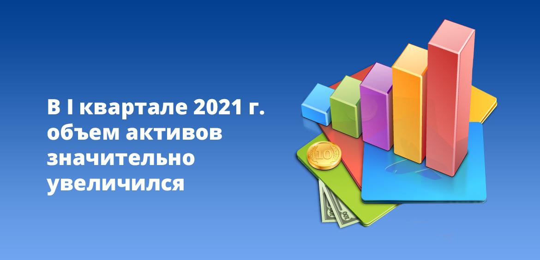 В 1 квартале 2021 года объем активов значительно увеличился