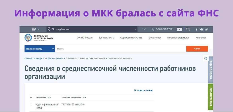 Информация о МКК бралась с сайта ФНС