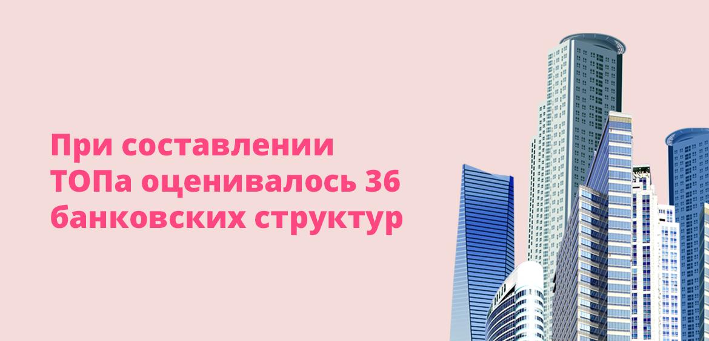 При составлении ТОПа оценивалось 36 банковских структур