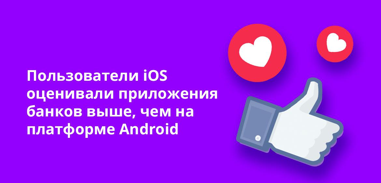 Пользователи iOS оценивали приложения банков выше, чем на платформе Android