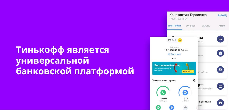 Тинькофф является универсальной банковской платформой