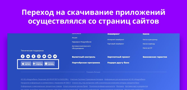 Переход на скачивание приложений осуществлялся со страниц сайтов