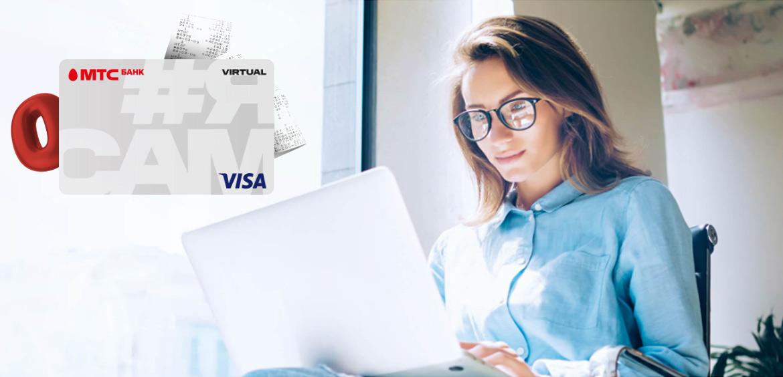 МТС Банк представил виртуальную карту для самозанятых