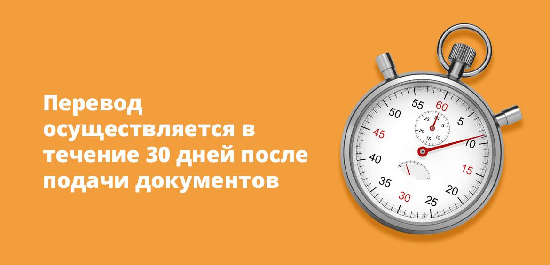 Перевод осуществляется в течение 30 дней после подачи документов