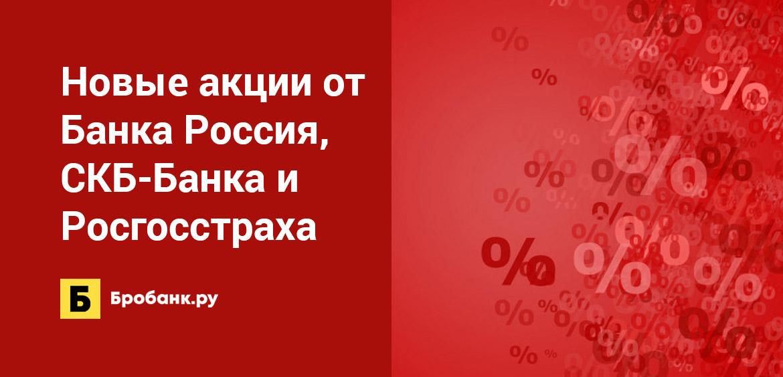 Новые акции от Банка Россия, СКБ-Банка и Росгосстраха