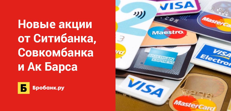 Новые акции от Ситибанка, Совкомбанка и Ак Барса