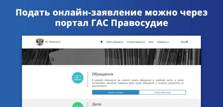 Подать онлайн-заявление можно через портал ГАС Правосудие