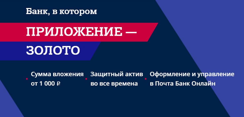 Почта Банк предлагает покупать золото за мультибонусы