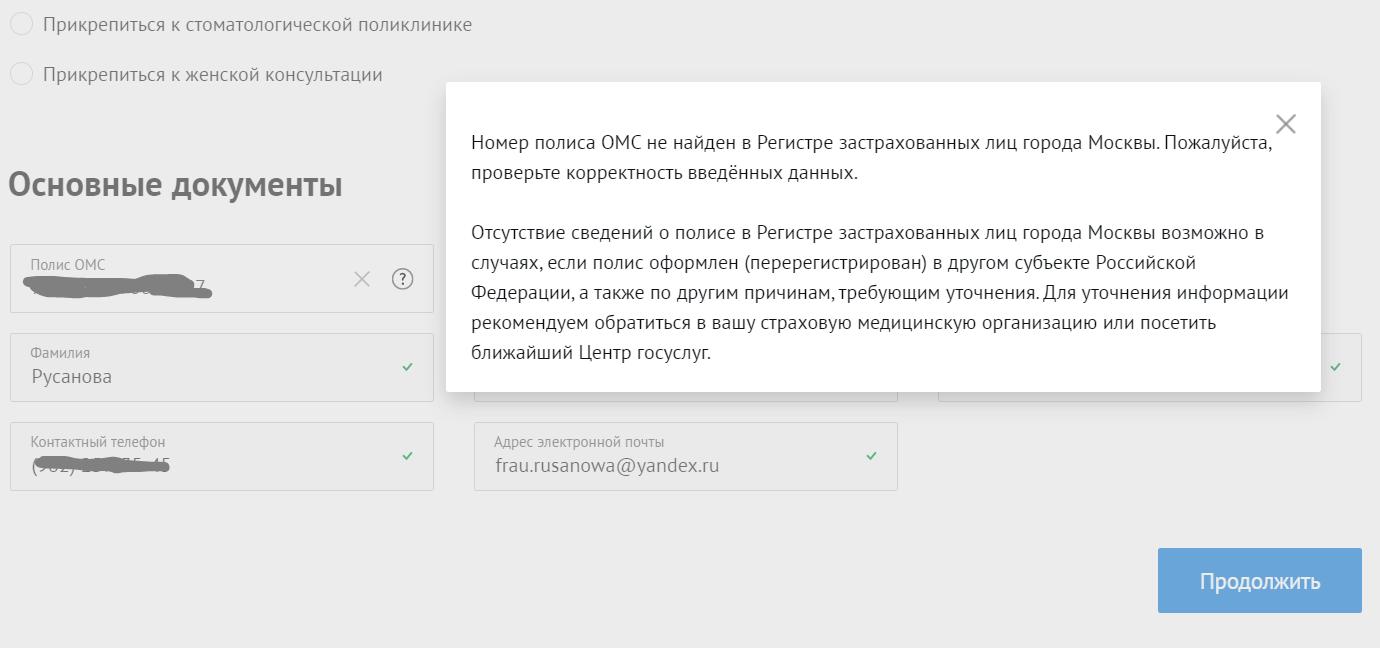 прикрепление к поликлинике онлайн в москве