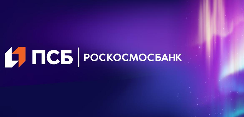 Роскосмосбанк присоединился к Промсвязьбанку