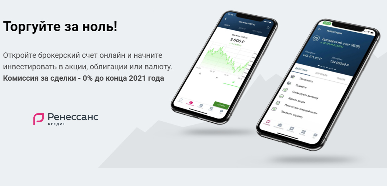Ренессанс Кредит отменяет комиссию за сделки на Московской бирже