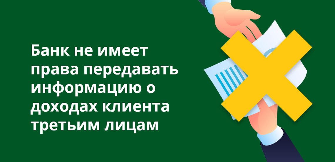 Банк не имеет права передавать информацию о доходах клиента третьим лицам