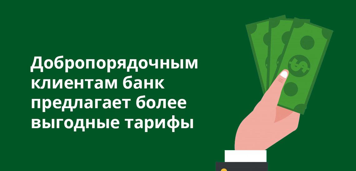Добропорядочным клиентам банк предлагает более выгодные тарифы