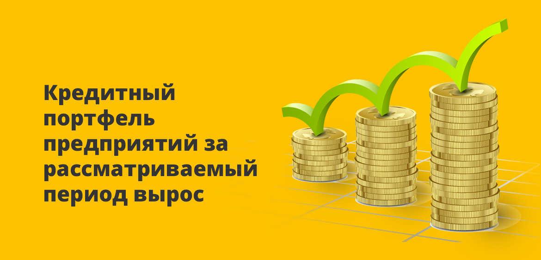 Кредитный портфель предприятий за рассматриваемый период вырос data-eio=