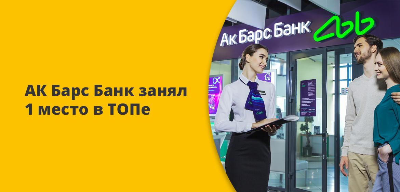 АК Барс Банк занял 1 место в ТОПе