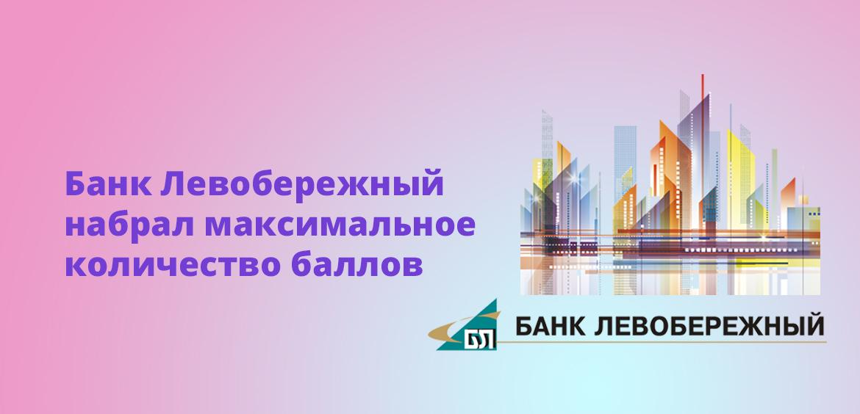 Банк Левобережный набрал максимальное количество баллов