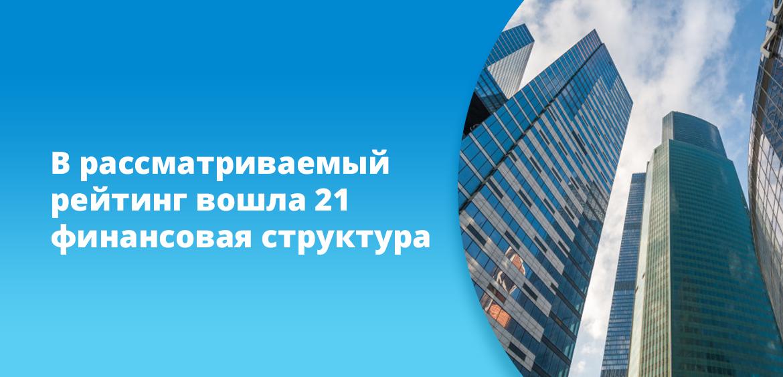 В рассматриваемый рейтинг вошла 21 финансовая структура