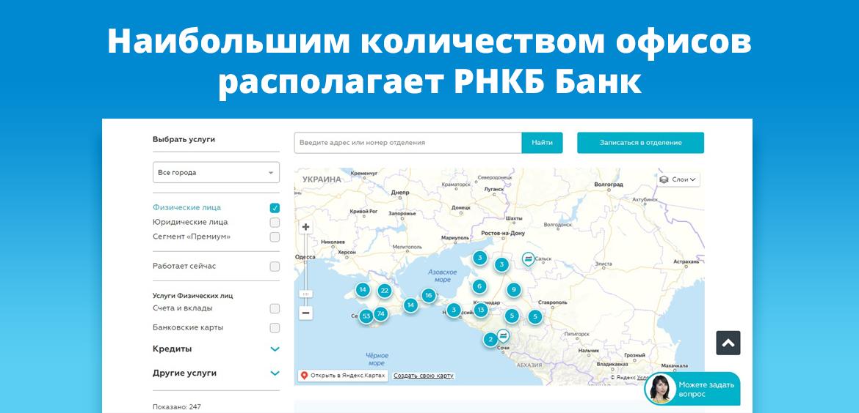 Наибольшим количеством офисов располагает РНКБ Банк