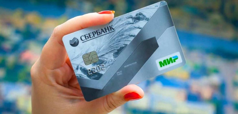 Сбербанк игнорирует правила платежной системы МИР