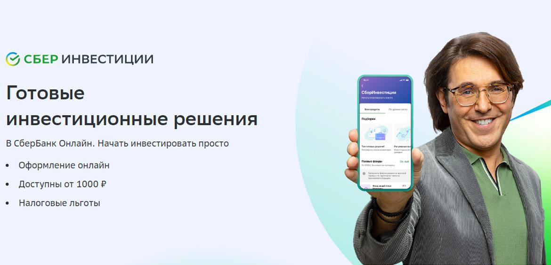 Сбербанк выпустил новое приложение для инвестирования