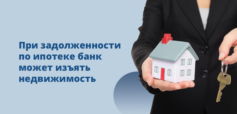 При задолженности по ипотеке банк может изъять недвижимость