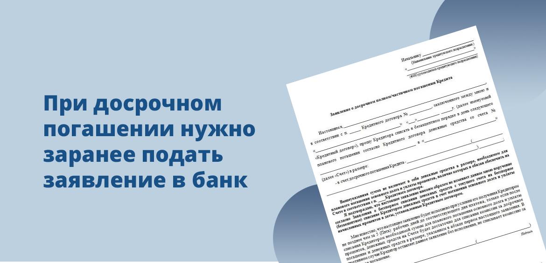 При досрочном погашении нужно заранее подать заявление в банк