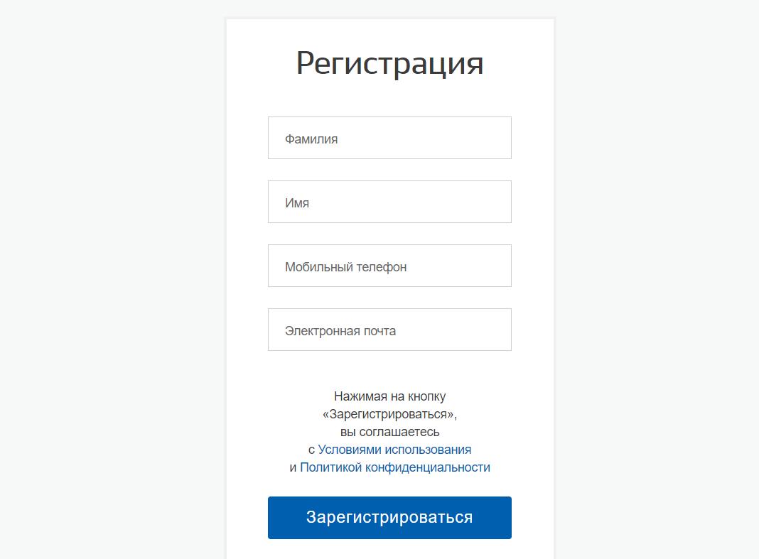 стандартная регистрация