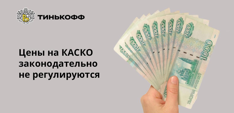 Цены на КАСКО законодательно не регулируются