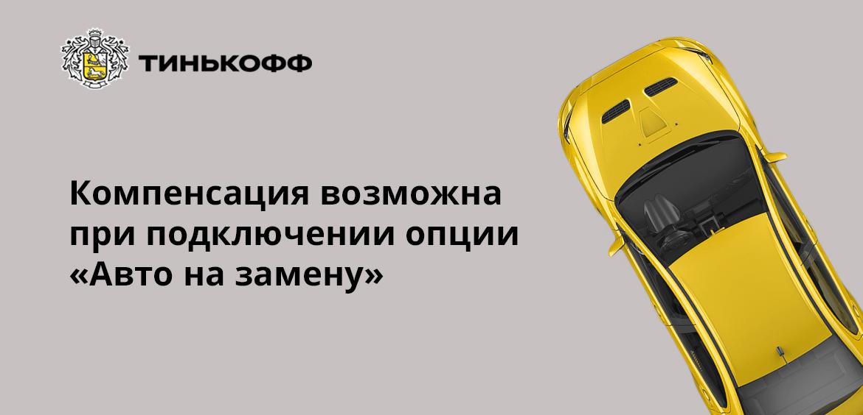 Компенсация возможна при подключении опции Авто на замену