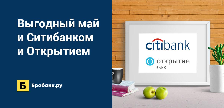Выгодный май и Ситибанком и Открытием