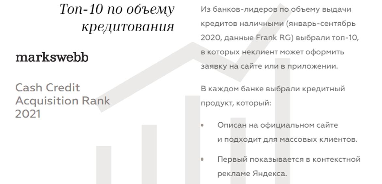 Самые удобные банки для получения кредита наличными