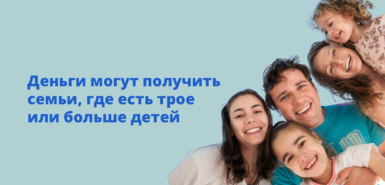 Деньги могут получить семьи, где есть трое или больше детей