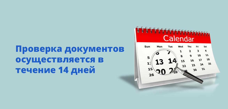 Проверка документов осуществляется в течение 14 дней