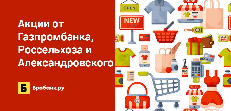 Акции от Газпромбанка, Россельхоза и Александровского