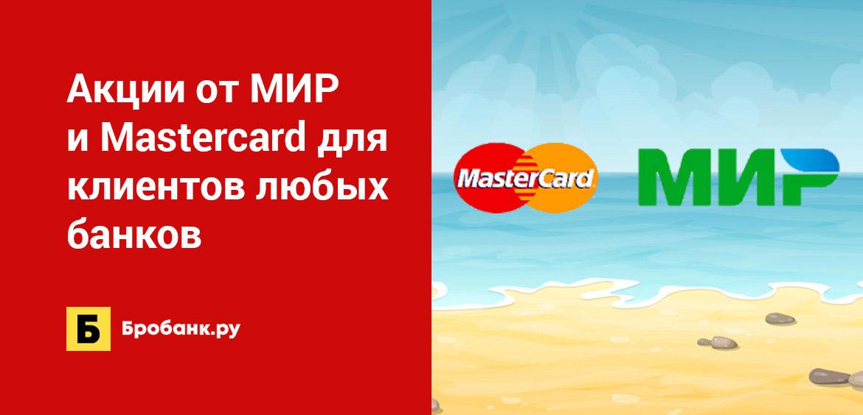 Акции от МИР и Mastercard для клиентов любых банков