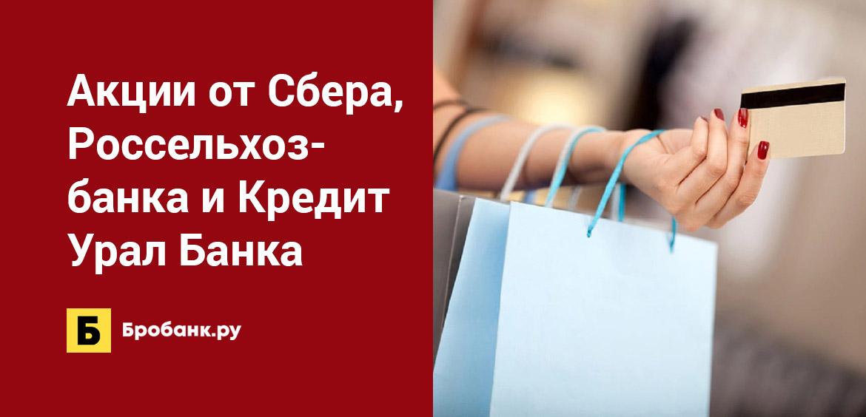 Акции от Сбера, Россельхозбанка и Кредит Урал Банка