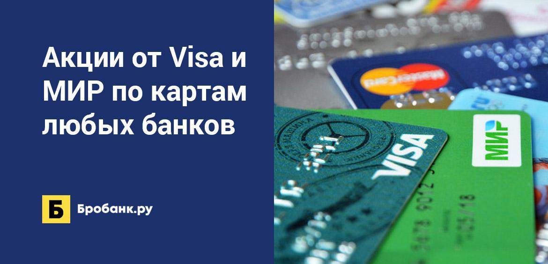 Акции от Visa и МИР по картам любых банков