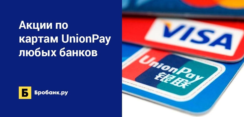Акции по картам UnionPay любых банков