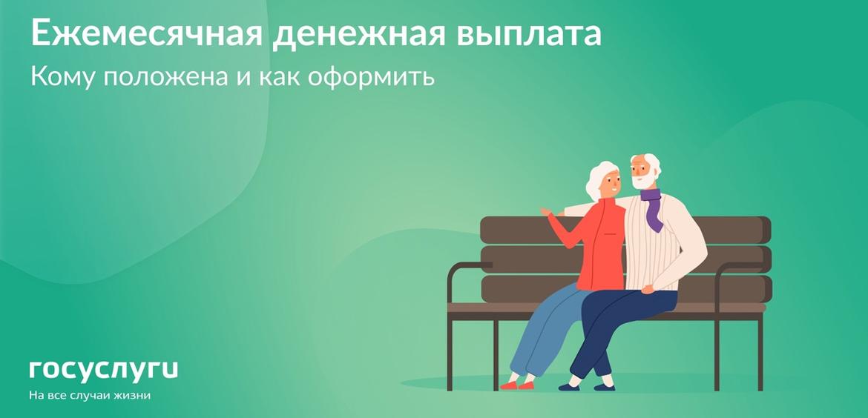 Россияне смогут получать соцвыплаты автоматически