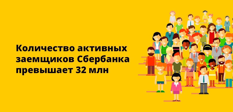 Количество активных заемщиков Сбербанка превышает 32 млн