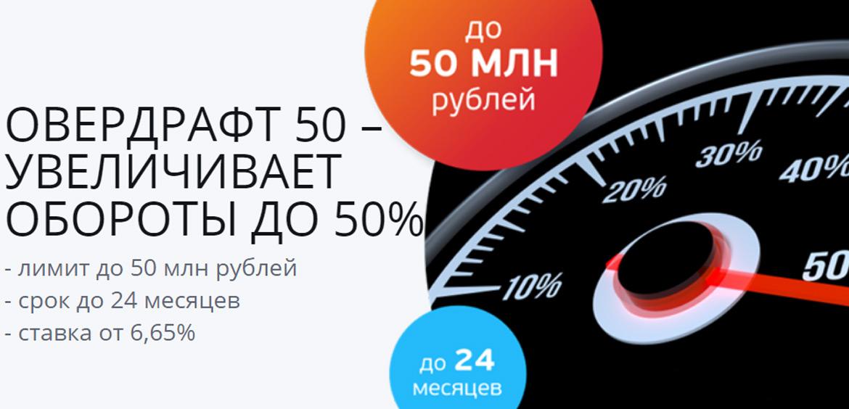 Банк Санкт-Петербург запустил овердрафт для бизнеса