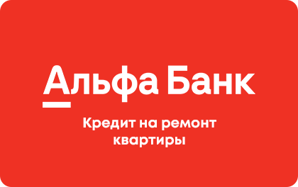 Кредит Альфа-Банк на ремонт квартиры