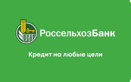 Кредит Россельхозбанк на любые цели