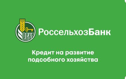 Кредит Россельхозбанк на развитие подсобного хозяйства