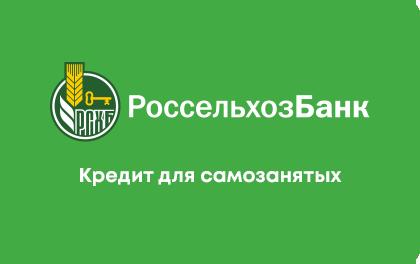 Кредит Россельхозбанк для самозанятых
