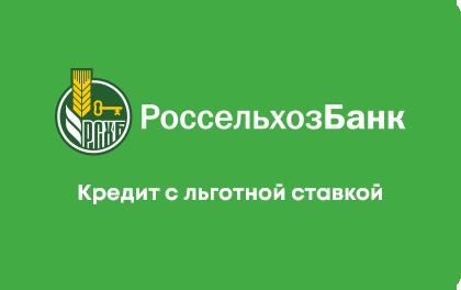 Кредит Россельхозбанк с льготной ставкой