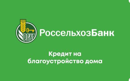 Кредит Россельхозбанк на благоустройство дома